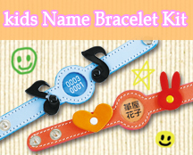 kids Name Bracelet Kit