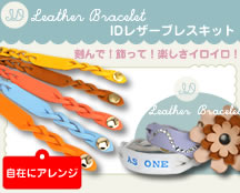 ID Leather Bracelet Kit