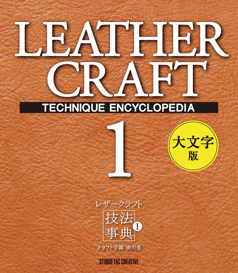 Japanese Leathercraft Book