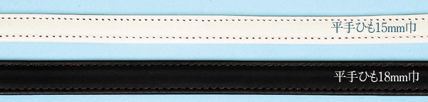 Leather Handle - Flat < 18 mm X 60 cm >